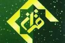«آموزش تجوید قرآن» در برنامه تلویزیونی «بیان جاودان»