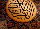 برگزاری نشست کانون قرآن و عترت منطقه 6 در فرهنگسرای سرو